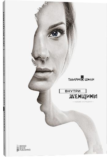 """Купить книгу """"Внутри женщины"""""""