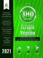 Історія України. Комплексне видання для підготовки до ЗНО та ДПА - купить и читать книгу