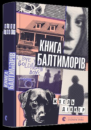 """Купить книгу """"Книга Балтиморів"""""""