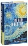 От Мане до Ван Гога - самая человечная живопись