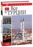 Все о Турции - купить и читать книгу
