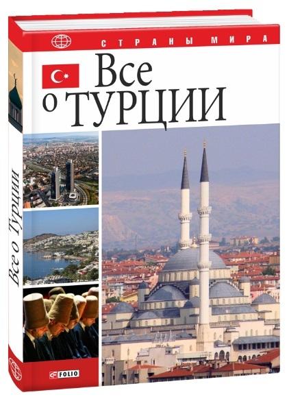 """Купить книгу """"Все о Турции"""""""