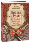 Проект «Украина». Известные истории нашей державы - купить и читать книгу