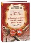 Проект «Украина». Известные истории нашей державы: продолжение 1774-1914 гг. - купить и читать книгу