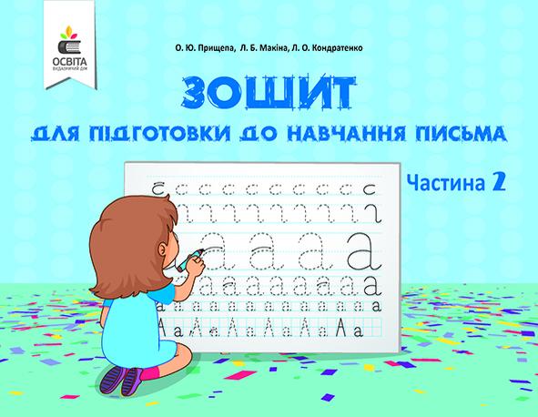 """Купить книгу """"Зошит для підготовки до навчання письма. Частина 2"""""""
