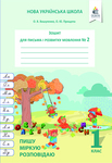 Зошит для письма і розвитку мовлення. 1 клас. Частина 2