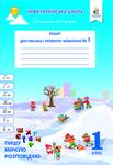 Зошит для письма і розвитку мовлення. 1 клас. Частина 3