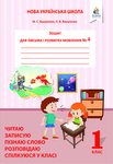 Зошит для письма і розвитку мовлення. 1 клас. Частина 4