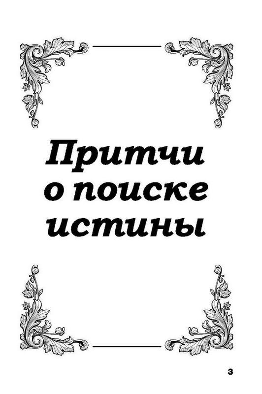 """Купить книгу """"Все притчи мира, которые должен знать каждый образованный человек"""""""