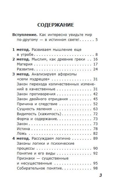 """Купить книгу """"10 методик развития мышления и памяти"""""""