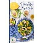 Улюблені страви. Книга для запису кулінарних рецептів - купити і читати книгу