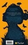 """Купить книгу """"Девушка из чернил и звезд"""""""