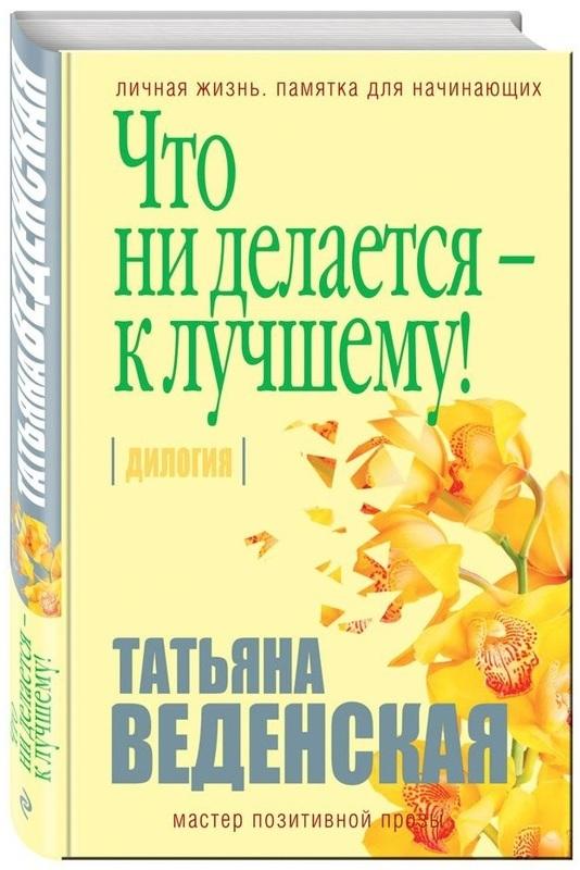 """Купить книгу """"Что ни делается - к лучшему!"""""""