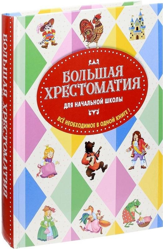 """Купить книгу """"Большая хрестоматия для начальной школы"""""""