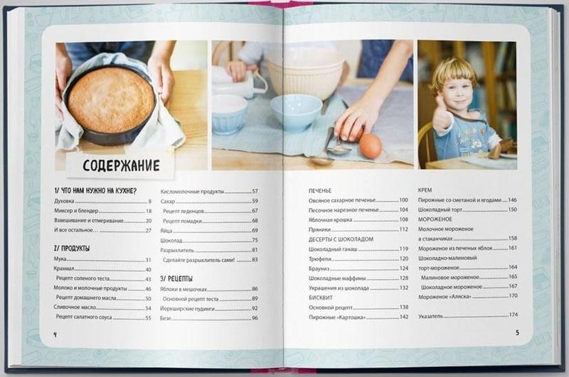 """Купить книгу """"Пироговедение для детей"""""""