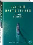 Пароход в Аргентину - купить и читать книгу