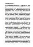 Пароход в Аргентину - купити і читати книгу