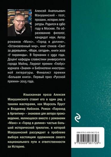 """Купить книгу """"Пароход в Аргентину"""""""