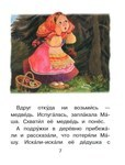 """Купить книгу """"Лучшие сказки для первого чтения"""""""