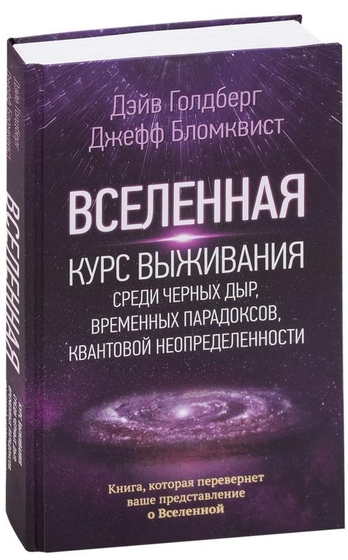 """Купить книгу """"Вселенная. Курс выживания среди черных дыр, временных парадоксов, квантовой неопределенности"""""""