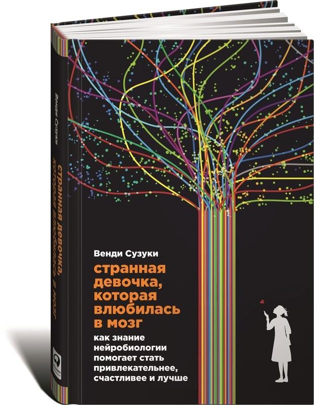 """Купить книгу """"Странная девочка, которая влюбилась в мозг. Как знание нейробиологии помогает стать привлекательнее, счастливее и лучше"""""""