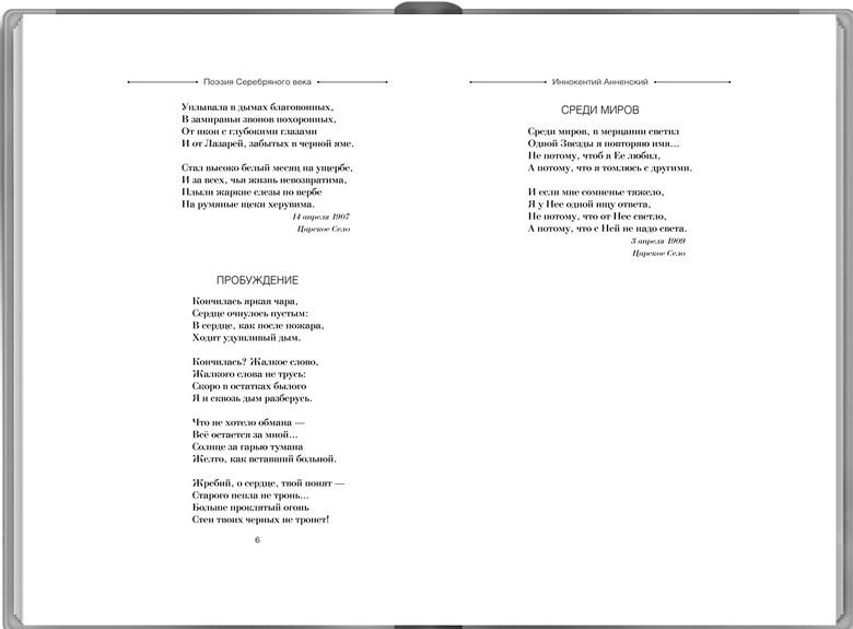 """Купить книгу """"Поэзия Серебряного века. Сборник"""""""