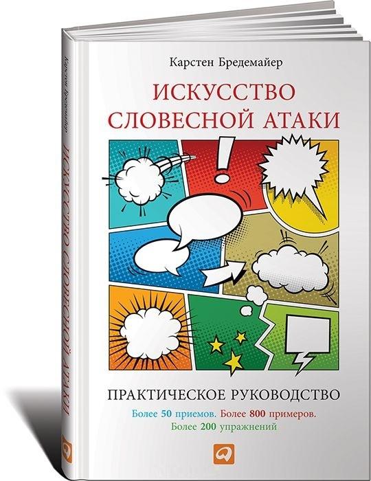 """Купить книгу """"Искусство словесной атаки. Практическое руководство"""""""