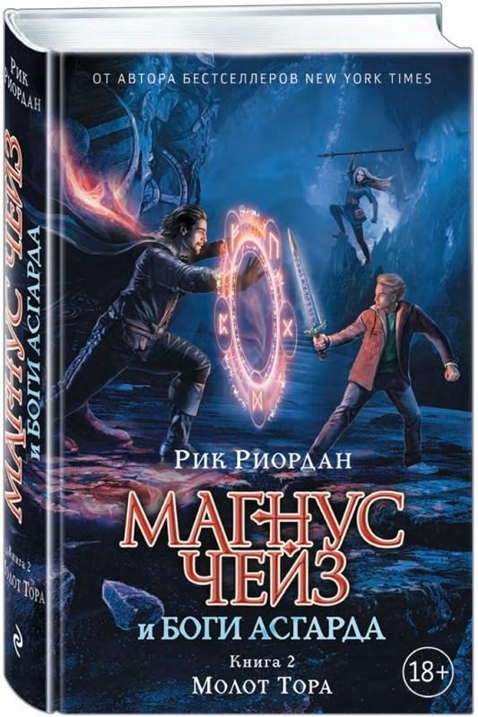 """Купить книгу """"Магнус Чейз и боги Асгарда. Книга 2. Молот Тора"""""""