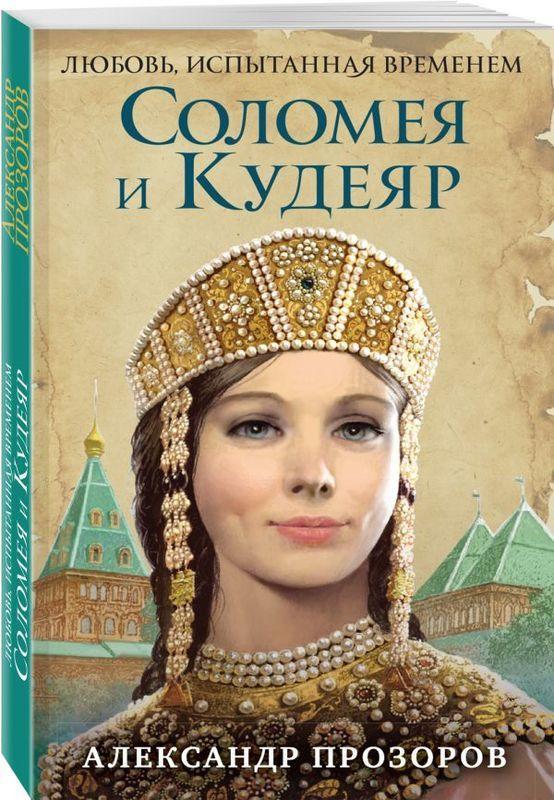 """Купить книгу """"Соломея и Кудеяр"""""""