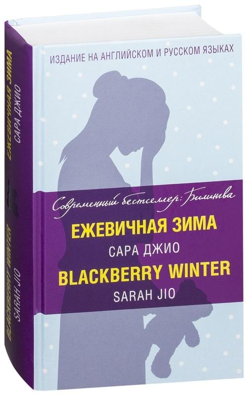 "Купить книгу ""Ежевичная зима = Blackberry Winter"""