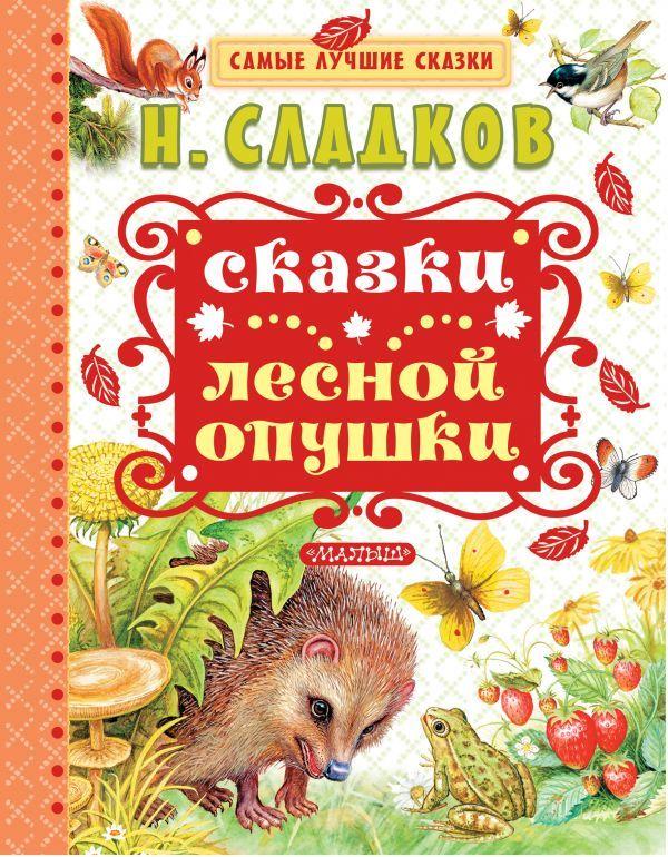 """Купить книгу """"Сказки лесной опушки"""""""
