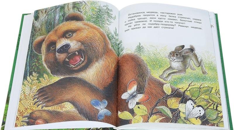 """Купить книгу """"Лучшие сказки о животных"""""""