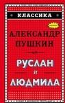 """Купить книгу """"Руслан и Людмила"""""""