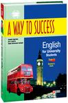 A way to Success. English for University Students. Student's book.1 курс + CD - купить и читать книгу