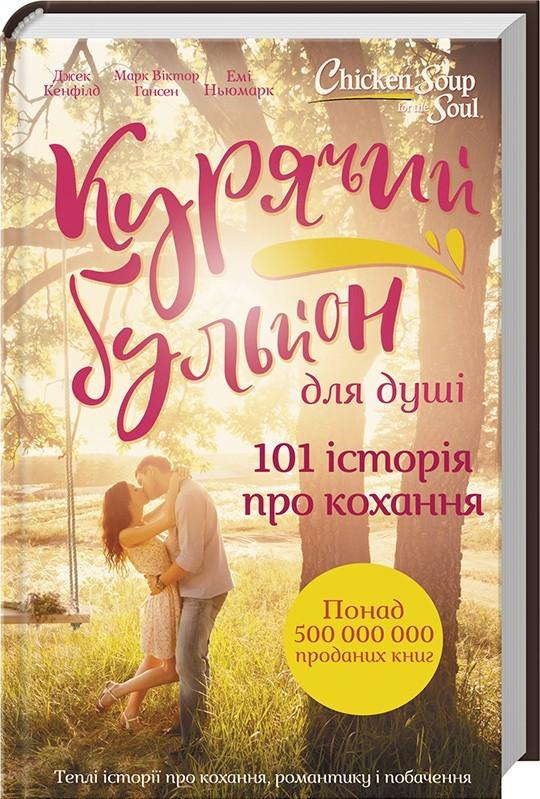 """Купить книгу """"Курячий бульйон для душі. 101 історія про кохання"""""""