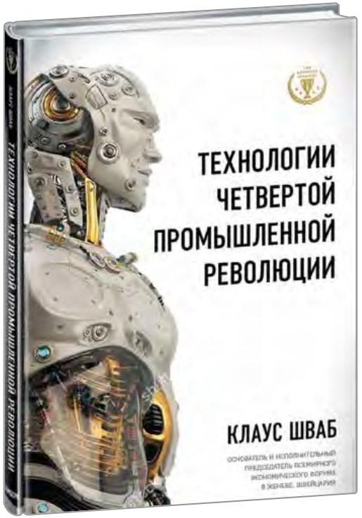 """Купить книгу """"Технологии четвертой промышленной революции"""""""
