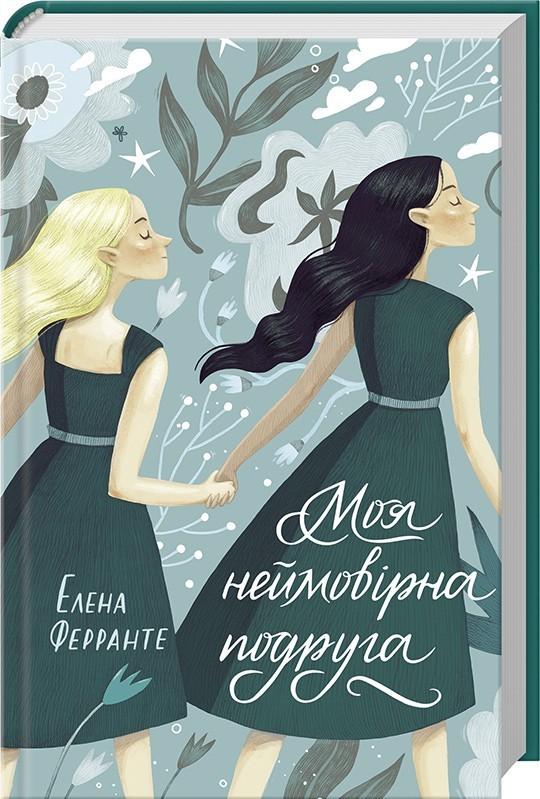 """Купить книгу """"Моя неймовірна подруга"""""""