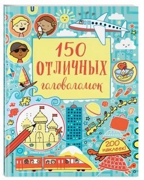 """Купить книгу """"150 отличных головоломок"""""""