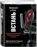Приросший к стулу, ВСТАНЬ. Энциклопедия упражнений для спины и суставов