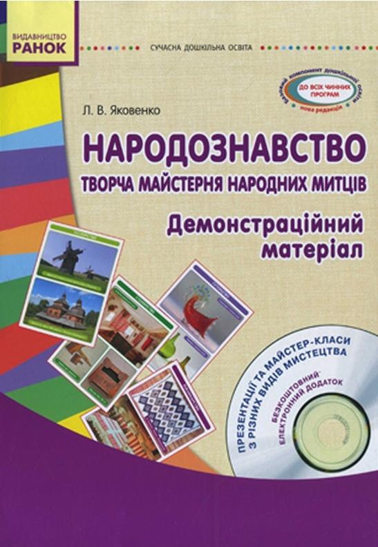 """Купить книгу """"Народознавство. Творча майстерня народних митців. Старший дошкільний вік. Демонстраційний матеріал (+CD)"""""""