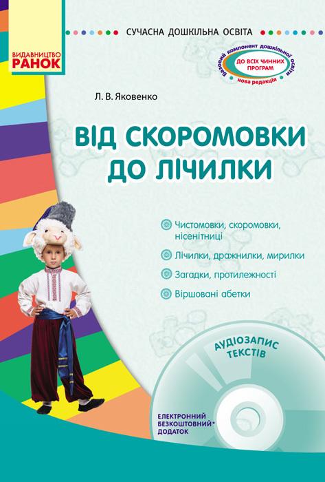 """Купить книгу """"Від скоромовки до лічилки (+CD)"""""""