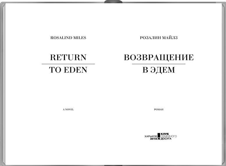 """Купить книгу """"Возвращение в Эдем"""""""