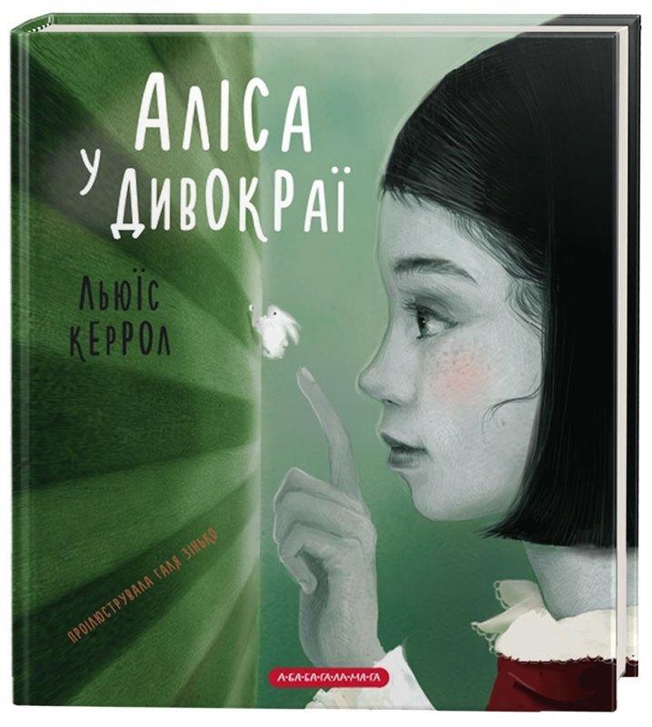 """Купить книгу """"Аліса у Дивокраї"""""""