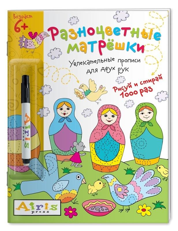 Купить книгу Многоразовая раскраска. Разноцветные матрешки ...
