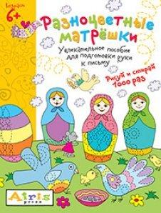 Купить книгу Многоразовая раскраска. Разноцветные матрёшки ...