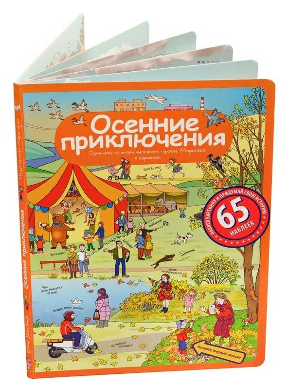 """Купить книгу """"Осенние приключения. Рассказы по картинкам с наклейками"""""""