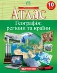 Атлас. Географія: регіони та країни. 10 клас