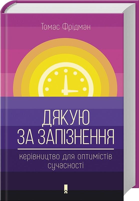 """Купить книгу """"Дякую за запізнення. Керівництво для оптимістів сучасності"""""""