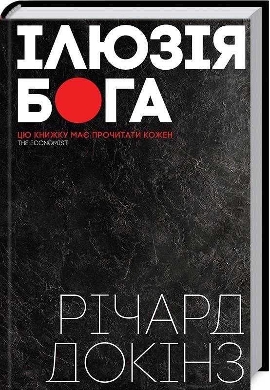 """Купить книгу """"Ілюзія Бога"""""""