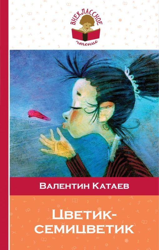 """Купить книгу """"Цветик-семицветик"""""""